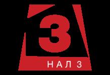 Kanal 3 Bulgary Live TV, Online